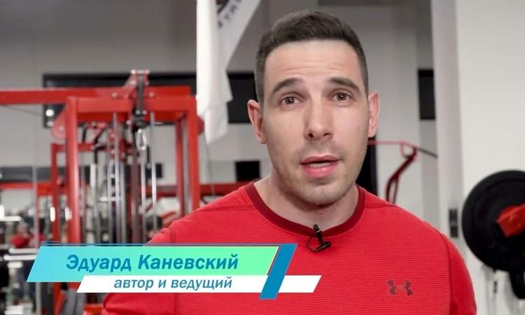Фитнес-тренер Эдуард Каневский.
