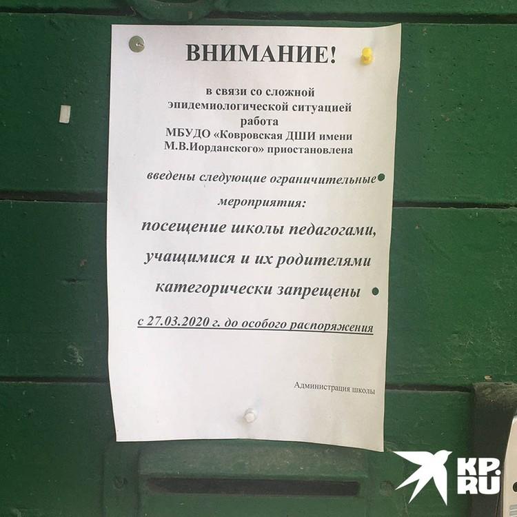 Согласно тексту объявления, школа искусств имени Иорданского закрыта из-за коронавируса.