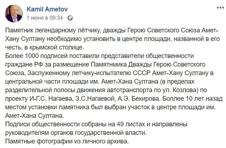 Фото: скриншот с личной страницы Камиля Аметова на Facebook