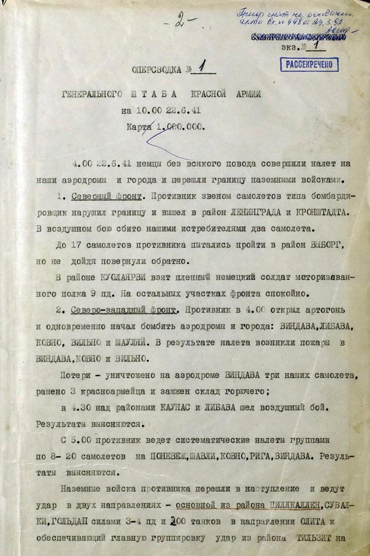 Минобороны России опубликовало уникальные документы