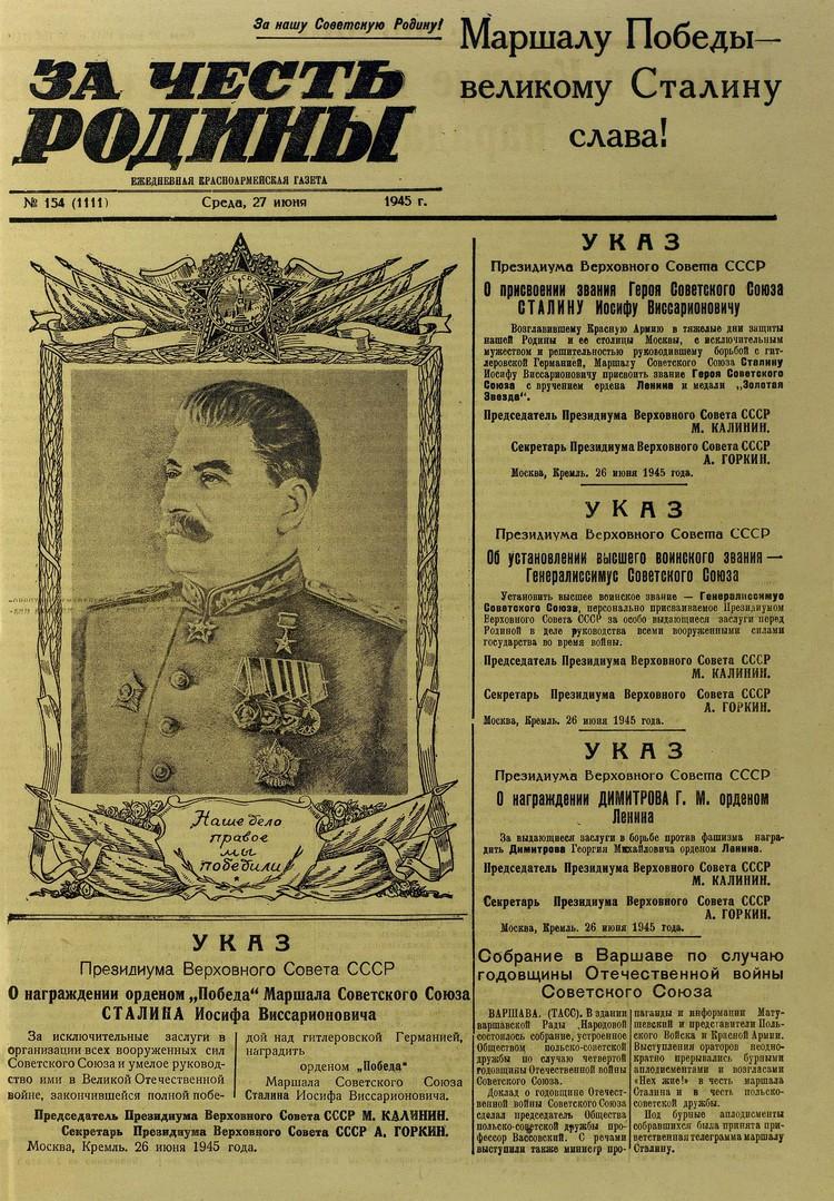 """Газета за 27 июня 1945 года с указом о награждении орденом """"Победы"""" Иосифа Сталина."""