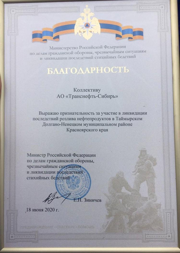 Фото - АО «Транснефть – Сибирь».