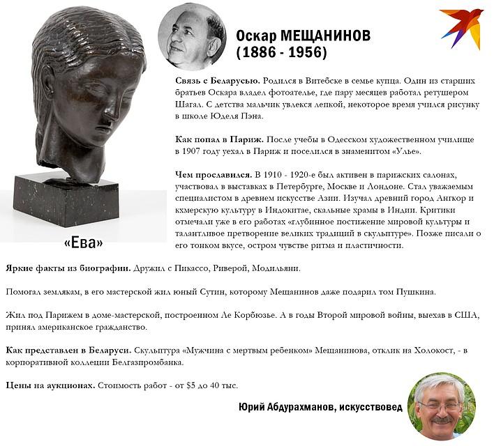 Рассказываем об Мещанинове. Фото: Игорь СОЛОВЬЕВ