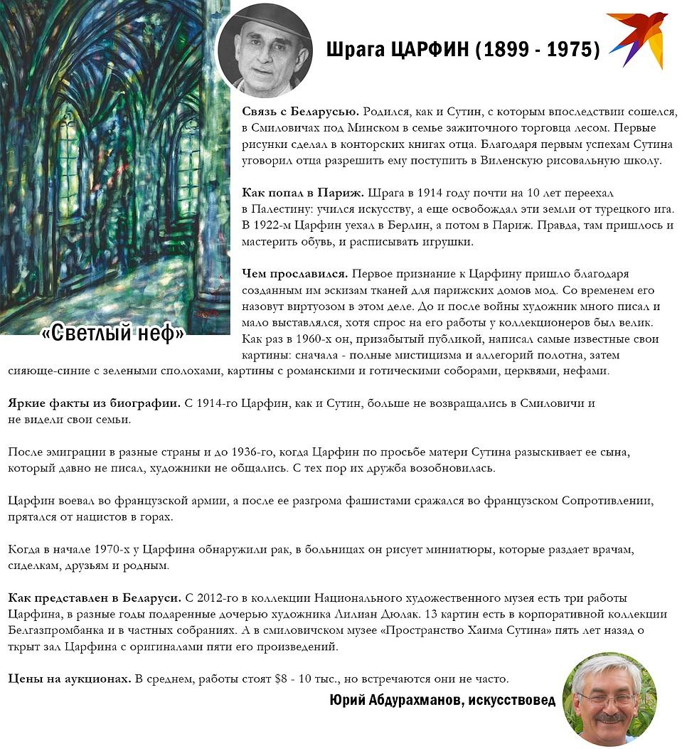 Рассказываем о Царфине. Фото: Игорь СОЛОВЬЕВ