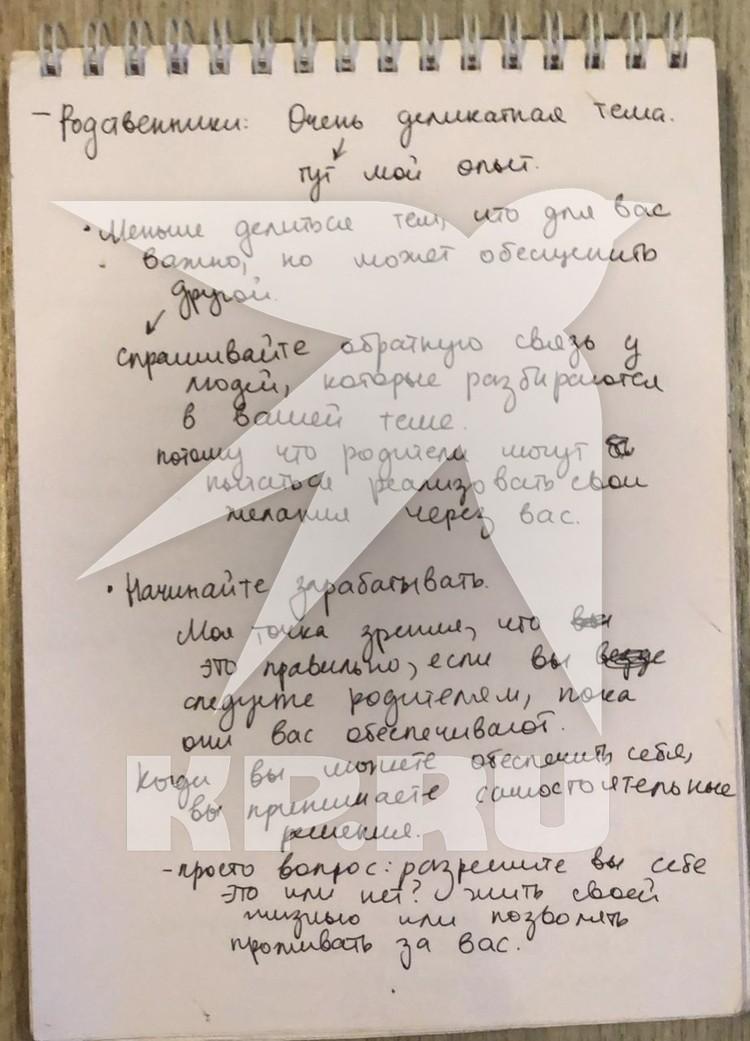 Настя вела свой дневник Фото: предоставлено Андрей и Анастасия Лебедевыми