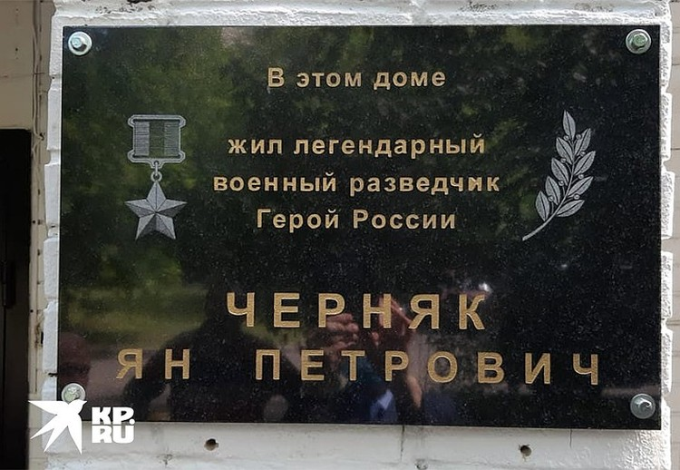 Мемориальная доска на доме, в котором жил Ян Черняк.