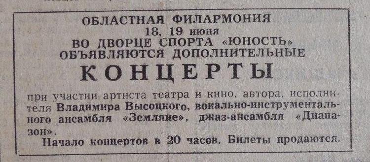"""Так выглядело объявление о концерте Высоцкого в газете """"Калининградская правда""""."""