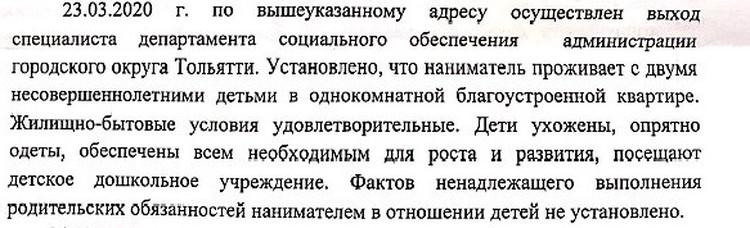Ответ от администрации Тольятти на жалобу