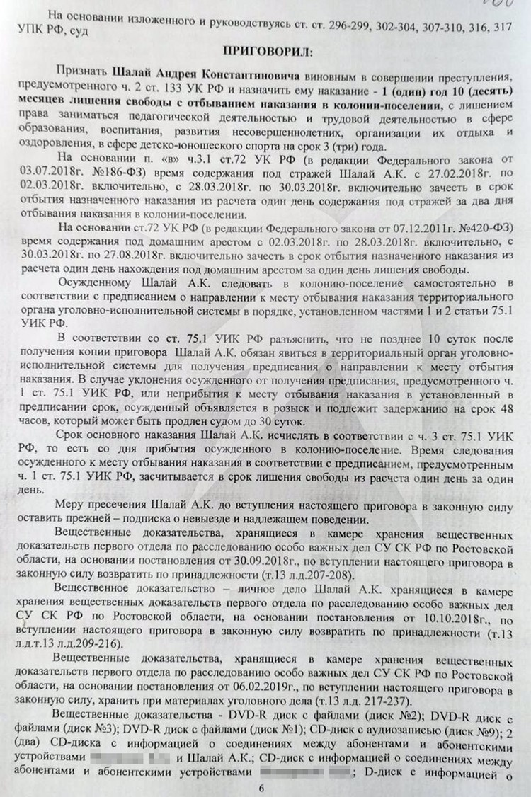 Копия приговора тренера Андрея Шалая.