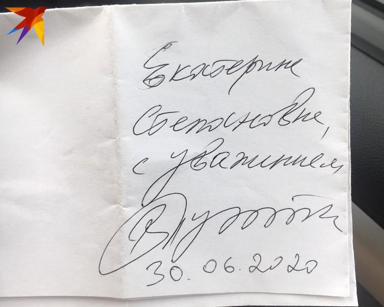 Автограф главы государства. Фото: предоставлено Екатериной Лабутиной
