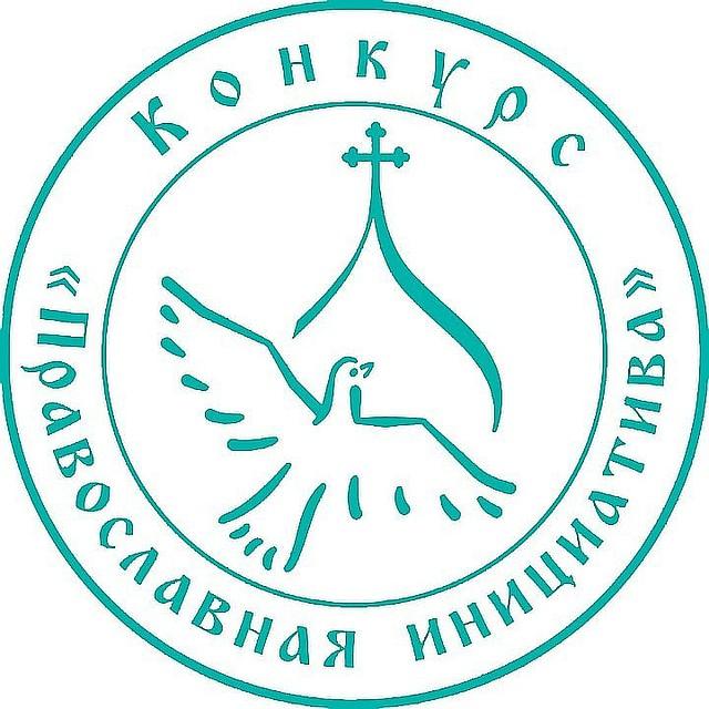 При поддержке Международного грантового конкурса «Православная инициатива 2019-2020».Фото:«Православная инициатива 2019-2020».