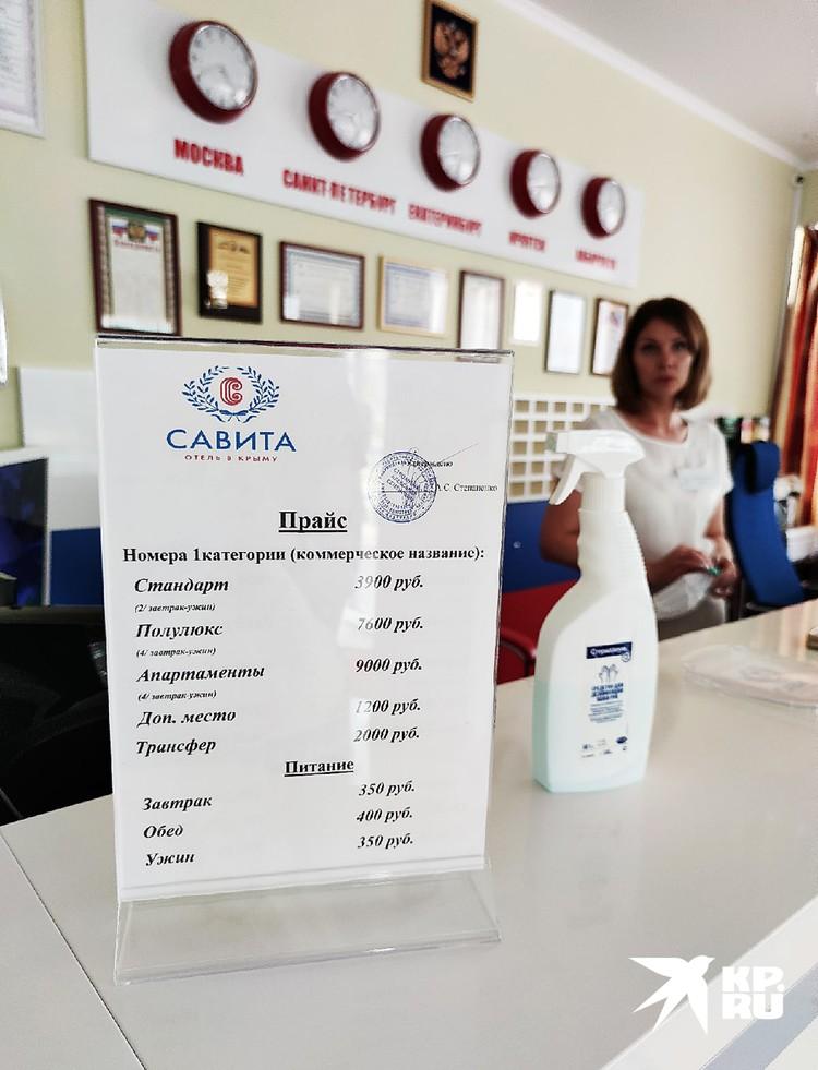 По возвращению в Москву, стоимость отдыха будет подсчитана до копейки, по чекам и предъявлена читателям «Комсомолки»
