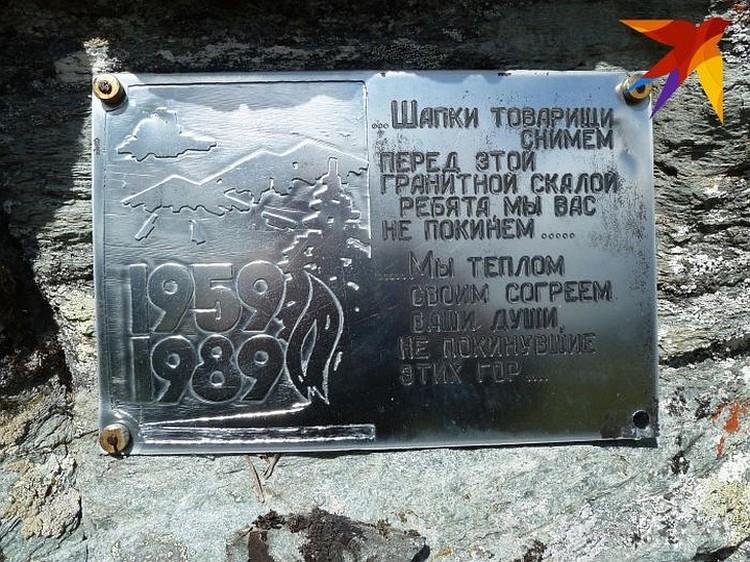 Мемориальная доска на останце на перевале Дятлова