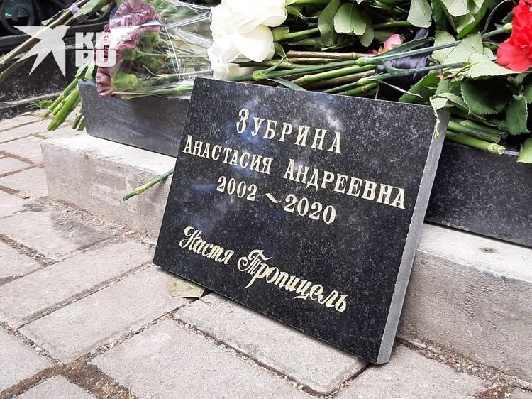 Настоящая фамилия Насти - Зубрина
