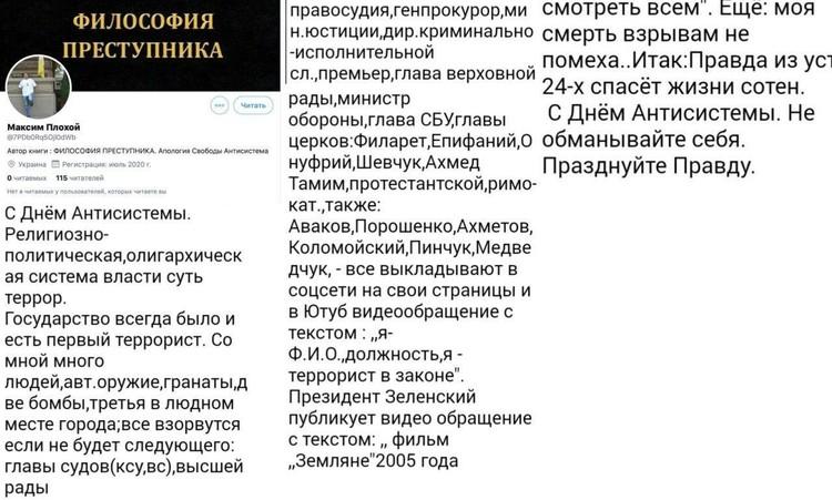 Twitter Максима Плохого, захватившего заложников в Луцке