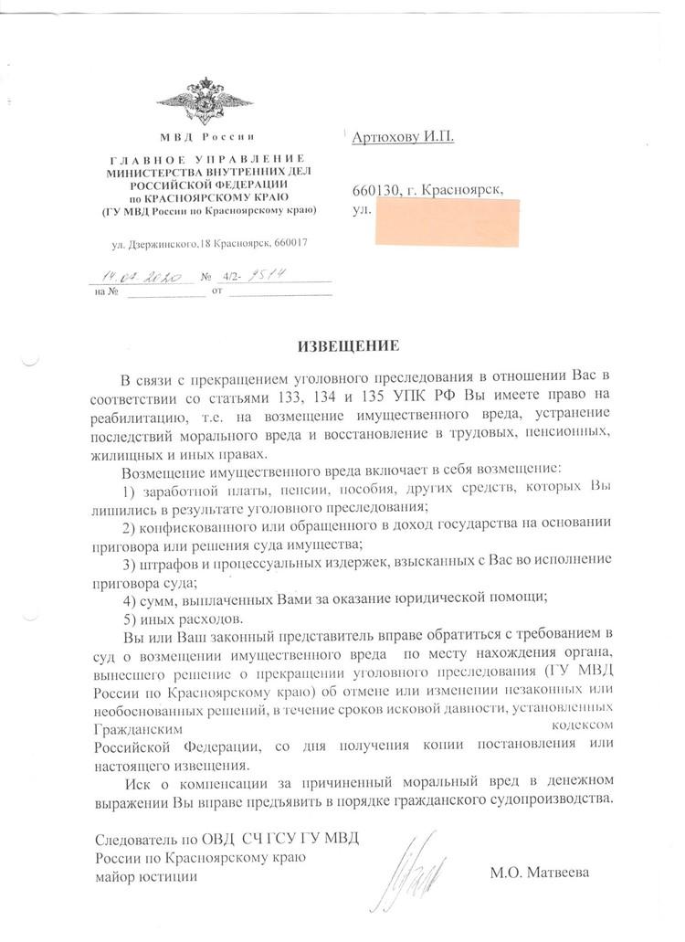 Извещение о прекращении уголовного преследования. Документ предоставлен Иваном Артюховым