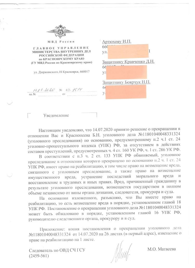 Уведомление на право на реабилитацию. Документ предоставлен Иваном Артюховым