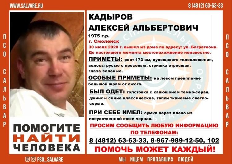 В Смоленске начали поиски 45-летнего мужчины. Фото: ПСО «Сальвар».
