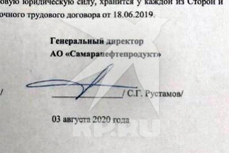 Реальная подпись Сергея Рустамова.