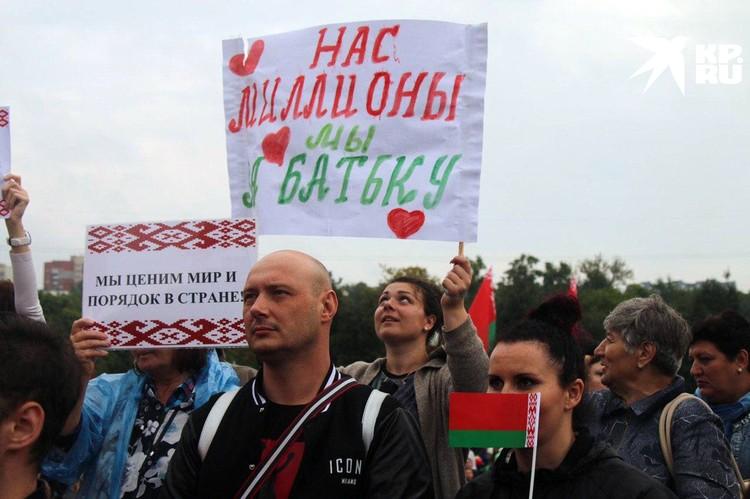 Митинг сторонников президента Лукашенко 19 августа.