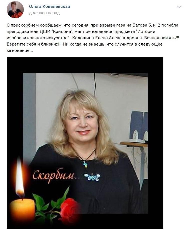 В результате взрыва в Ярославле погибла преподаватель детской школы искусств