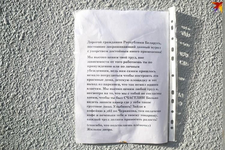 В ответ местные жители написали вот такое письмо.