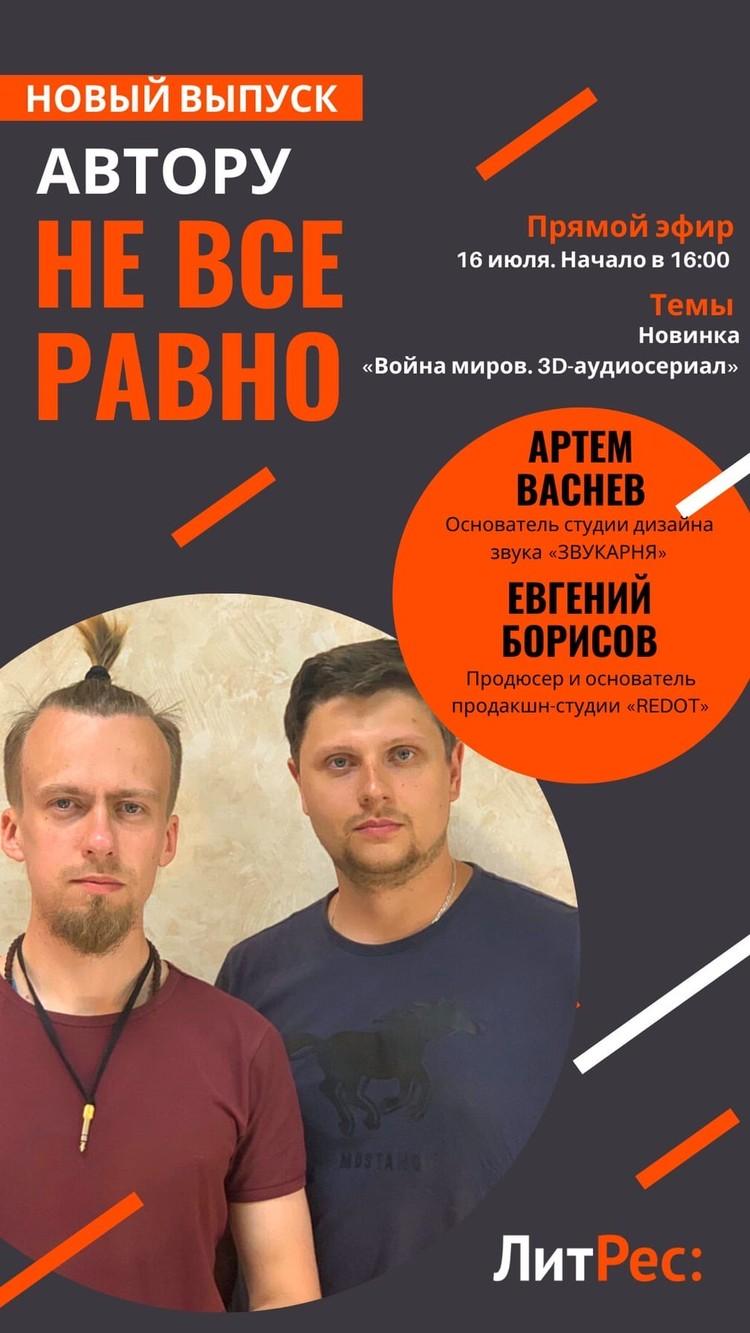 Инициаторами проекта стали основатель студии дизайна звука «ЗВУКАРНЯ» Артём Васнёв и продюсер, основатель студии «REDOT» Евгений Борисов. Скриншот с сайта www.litres.ru