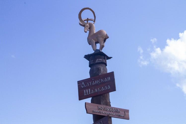 Алтайская Шамбала оказалась не более, чем туристическим объектом.