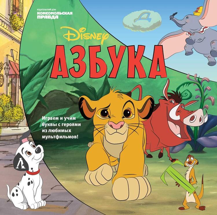 Первая Азбука Disney