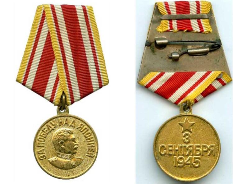 Медаль «За Победу над Японией», которой награждены сотни тысяч участников боев, точно указывает и название праздника, и дату, когда его надо отмечать.