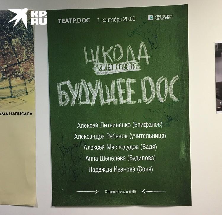 Актеры в фойе театра расписались на афише - на память. Следующий показ Будущее.doc состоится в октябре.