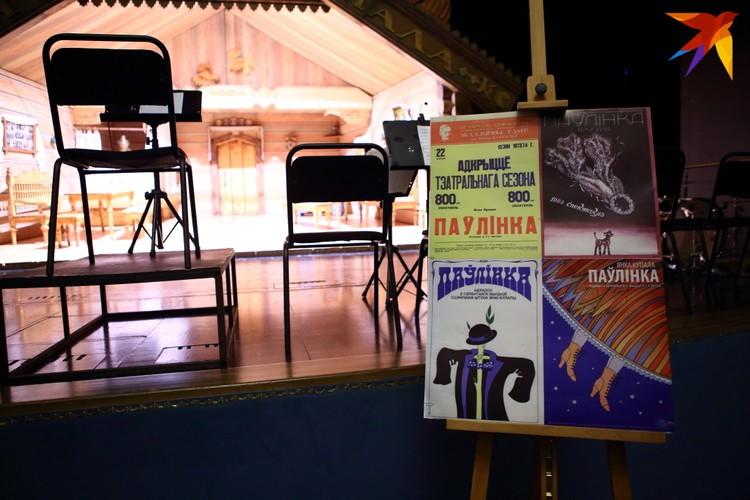 Спектакль «Паўлінка» шел на сцене Купаловского больше 70 лет