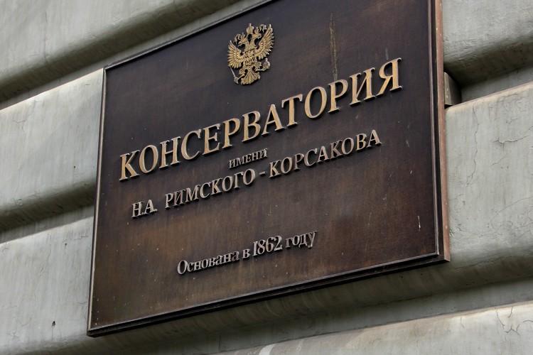 Петербургский музыкальный вуз заканчивали Шостакович, Свиридов, Гергиев, Темирканов