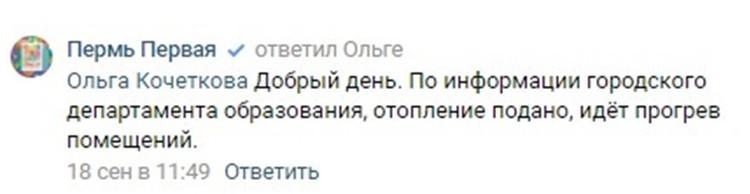 Вопрос жительницы Перми.