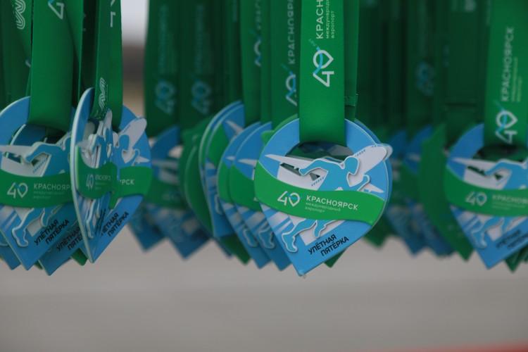 А еще для всех участников подготовили медали - в честь 40-летия аэропорта.