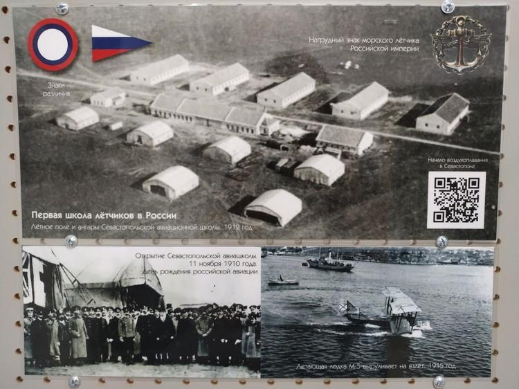 Открытие Севастопольской авиашколы 11 ноября 1910 года
