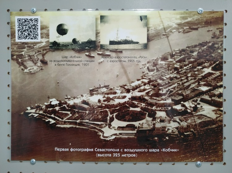 Первая фотография Севастополя с воздушного шара