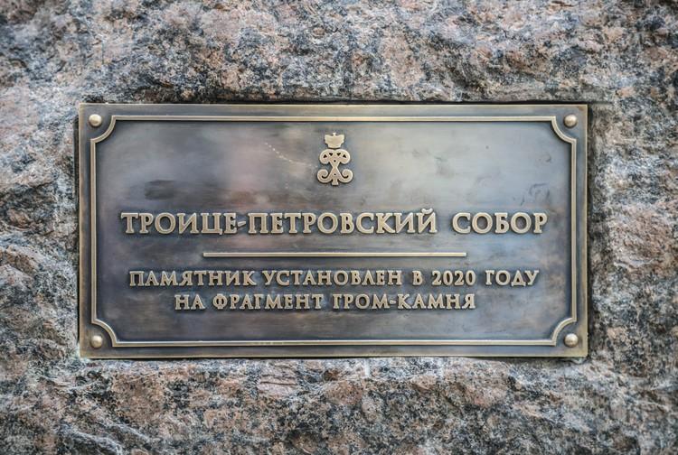 """Памятник стоит на """"гром-камне"""". Фото: gov.spb.ru"""