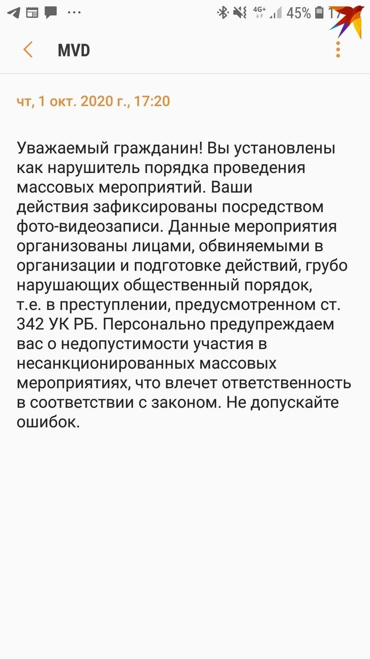 """Такое смс-сообщение получил фотограф """"Комсомолки""""."""