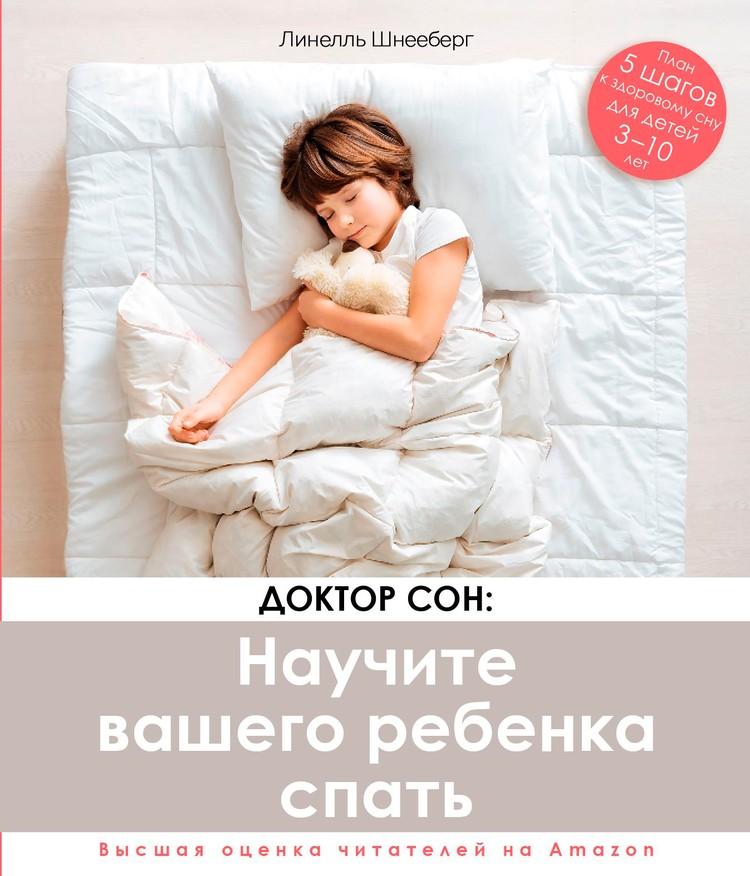 «Доктор сон: Научите вашего ребенка спать».