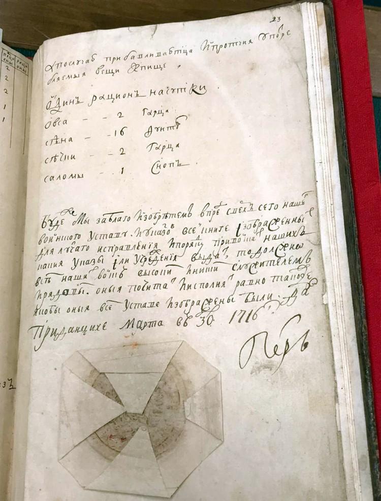 Автограф Петра Первого в Воинском уставе 1716 года