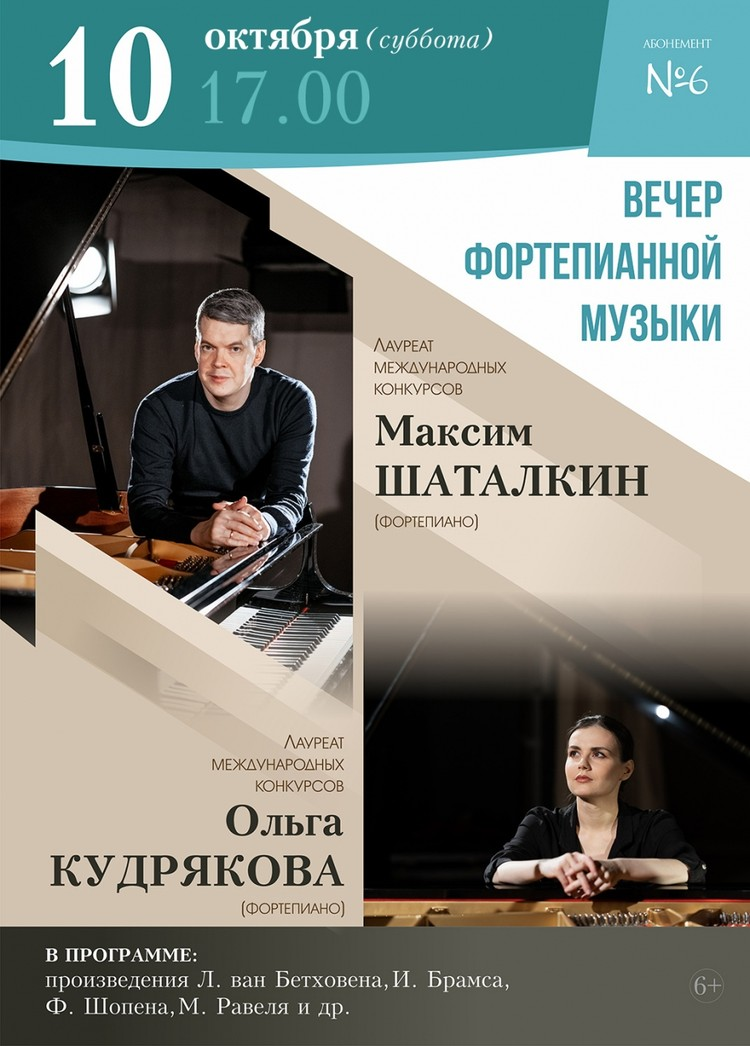 Филармония порадует публику фортепьянным концертом. Фото: Тверская академическая филармония