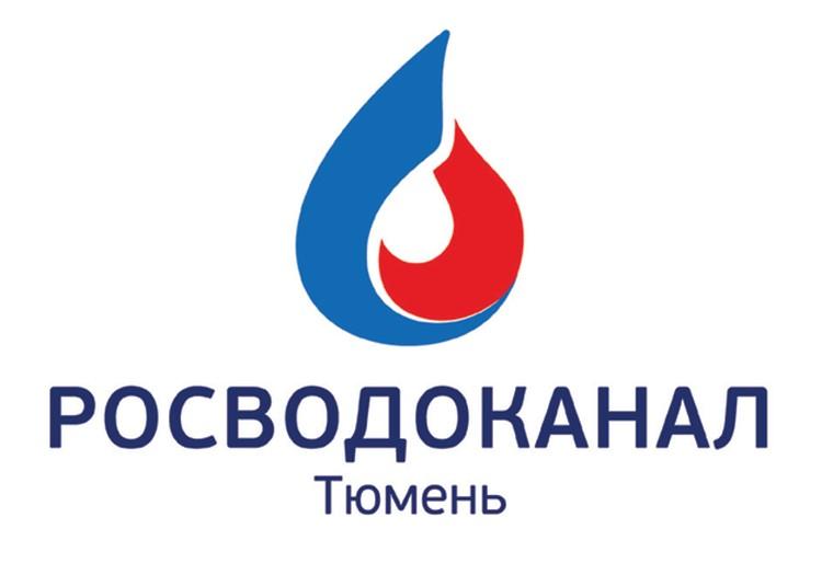 «Росводоканал Тюмень».