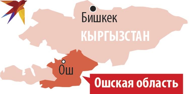 Ош - Кыргызстан