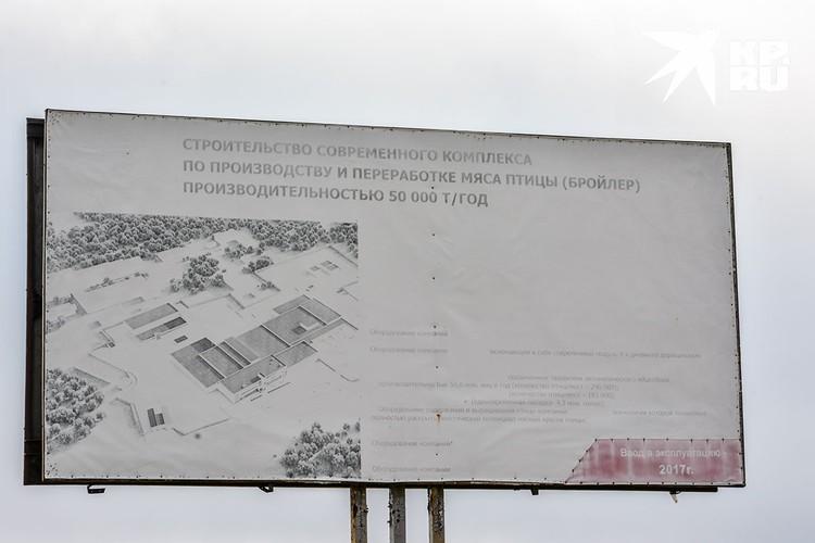 Согласно выцветшему постеру, производство должно было заработать еще в 2017 году.