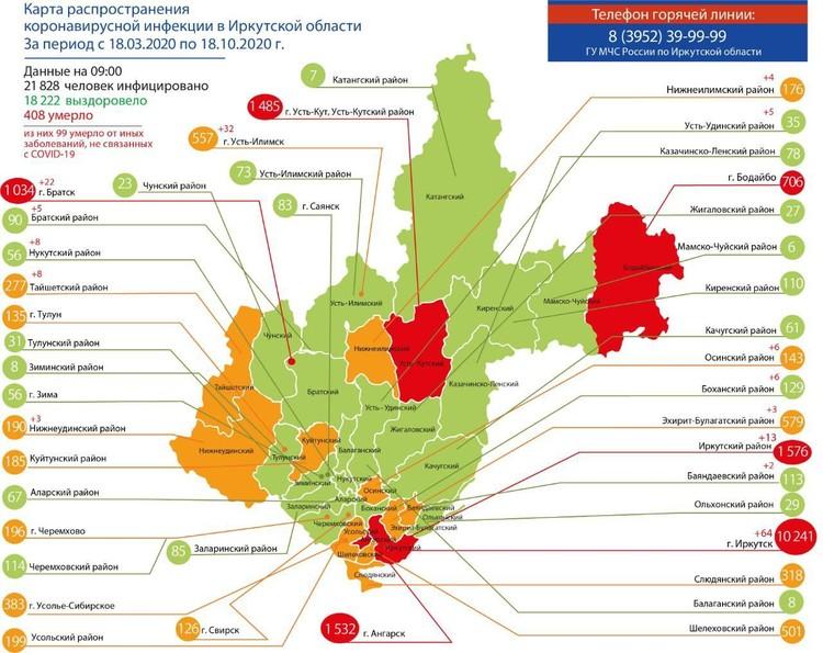Карта распространения коронавируса в Иркутской области на 18 октября: больше всего заболевших в региональном центре. Фото: оперативный штаб по борьбе с распространением коронавируса