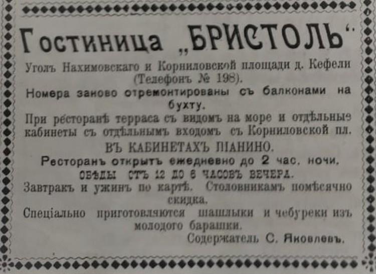Газетная реклама образца 1913 года