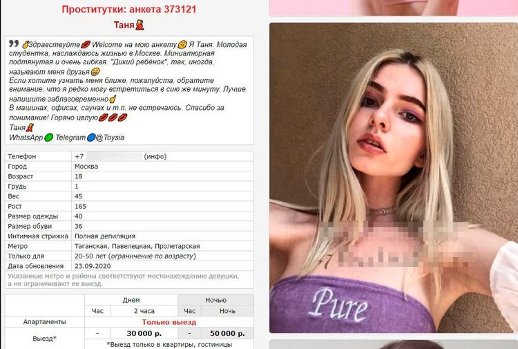 Тем временем интернет-пользователи обнаружили на сайте столичных эскортниц анкету с фото Алены.