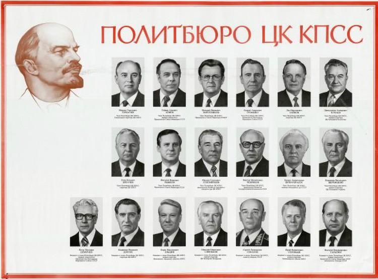 Плакат с членами горбачевского Политбюро висел в СССР во всех госучреждениях.
