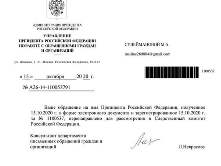 Ответ из Москвы на обращение Мадины